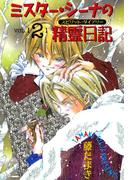 ミスター・シーナの精霊日記(2)(Chara comics)