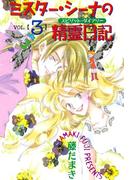 ミスター・シーナの精霊日記(3)(Chara comics)