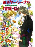 ミスター・シーナの精霊日記(4)(Chara comics)