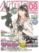月刊アームズマガジン2015年8月号(月刊アームズマガジン)