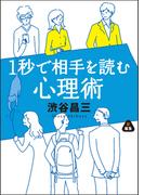 1秒で相手を読む心理術(静山社文庫)
