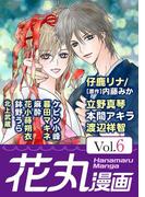 【期間限定 20%OFF】花丸漫画 Vol.6(花丸漫画)