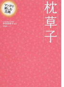 枕草子 (マンガで楽しむ古典)