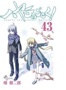 ハヤテのごとく! 43(少年サンデーコミックス)