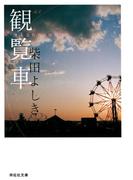 観覧車(祥伝社文庫)