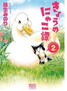 きょうのにゃこ譚(2)(ねこぱんちコミックス)