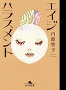 【期間限定40%OFF】エイジハラスメント(幻冬舎文庫)