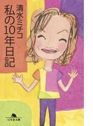 私の10年日記(幻冬舎文庫)