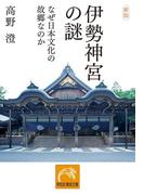 新版 伊勢神宮の謎――なぜ日本文化の故郷なのか(祥伝社黄金文庫)