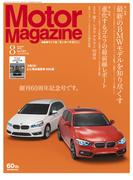 Motor Magazine 2015年8月号/No.721