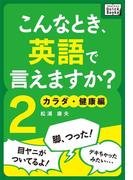 こんなとき、英語で言えますか? (2) カラダ・健康編(impress QuickBooks)