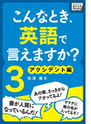 こんなとき、英語で言えますか? (3) アクシデント編(impress QuickBooks)