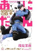 あにだん アニマル系男子【特別版】(Cross novels)