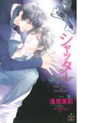 シャッター【おまけ付き!】(Cross novels)