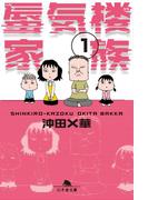蜃気楼家族1(幻冬舎単行本)