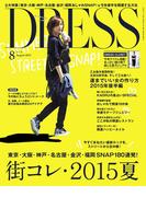 DRESS 2015年8月号