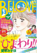 BE・LOVE 2015年14号7月15日号 [2015年7月1日発売](BE・LOVE)
