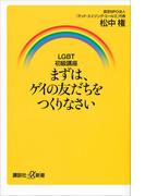 LGBT初級講座 まずは、ゲイの友だちをつくりなさい(講談社+α新書)