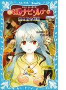 新 妖界ナビ・ルナ(7) 空と月の幻惑(講談社青い鳥文庫 )