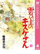 雲の上のキスケさん 4(クイーンズコミックスDIGITAL)