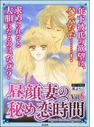 昼顔妻の秘め恋時間 Vol.6