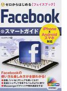 Facebookフェイスブックスマートガイド