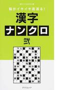脳がイキイキ若返る!漢字ナンクロ 2