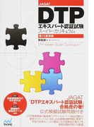 JAGAT DTPエキスパート認証試験スーパーカリキュラム
