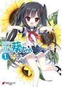 ドキドキしすたー▽葵ちゃん(1)(電撃コミックスNEXT)