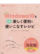 Windows 10をもっと楽しく便利に使いこなすレシピ
