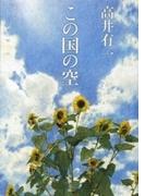この国の空(新潮文庫)(新潮文庫)