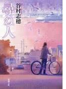 尋ね人(新潮文庫)(新潮文庫)