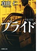 プライド(新潮文庫)(新潮文庫)