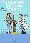 子どもの身長を伸ばすためにできること 小児科専門医が教える食事と生活習慣 新版