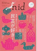 nid ニッポンのイイトコドリを楽しもう。 vol.40(2015) 民芸が好き!