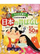 日本の昔ばなし名作50選