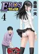 EROSサバイバル 4(ビッグコミックス)