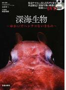 深海生物 ゆかいでヘンテコないきもの