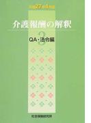介護報酬の解釈 平成27年4月版3 QA・法令編