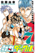 弾丸タックル 7(少年チャンピオン・コミックス)