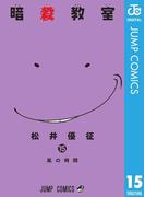 暗殺教室 15(ジャンプコミックスDIGITAL)