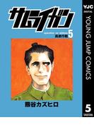 サムライガン 5(ヤングジャンプコミックスDIGITAL)