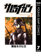 サムライガン 7(ヤングジャンプコミックスDIGITAL)