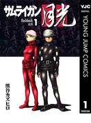 サムライガン月光 1(ヤングジャンプコミックスDIGITAL)