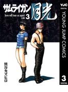 サムライガン月光 3(ヤングジャンプコミックスDIGITAL)