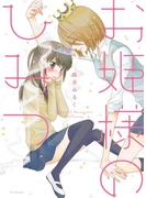 お姫様のひみつ(hirari,comics)