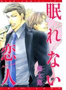 千束×波平シリーズ(2) 眠れない恋人(ディアプラス・コミックス)