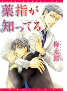 千束×波平シリーズ(3) 薬指が知ってる(ディアプラス・コミックス)