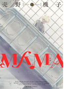 MAMA 5巻(バンチコミックス)
