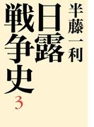 日露戦争史 3巻